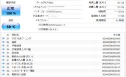 CrystalDiskInfo 8.7.0
