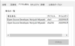 オープンソース開発者向けコードサイニング証明書