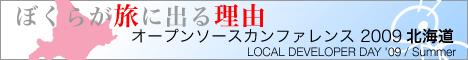 オープンソースカンファレンス 2009 北海道 公式サイト