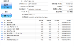CrystalDiskInfo 8.8.0