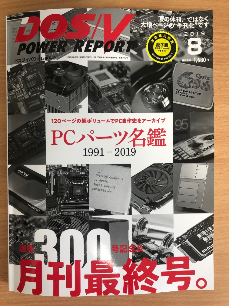 DOS/V Power Report 季刊化