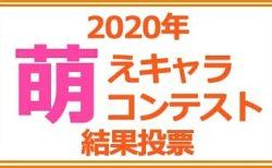 akibamoe2020