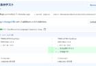 GitによるUTF-16差分管理